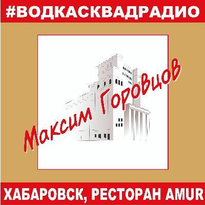 02 Максим Горовцов, Хабаровск, ресторан Amur