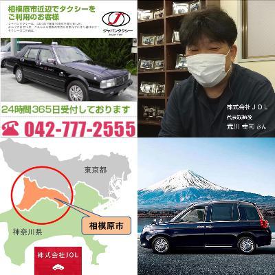 YKHD・GRPCミクストラン25・第19回のお客様「株式会社JOL(神奈川県相模原市)代表取締役・荒川幸司」さん