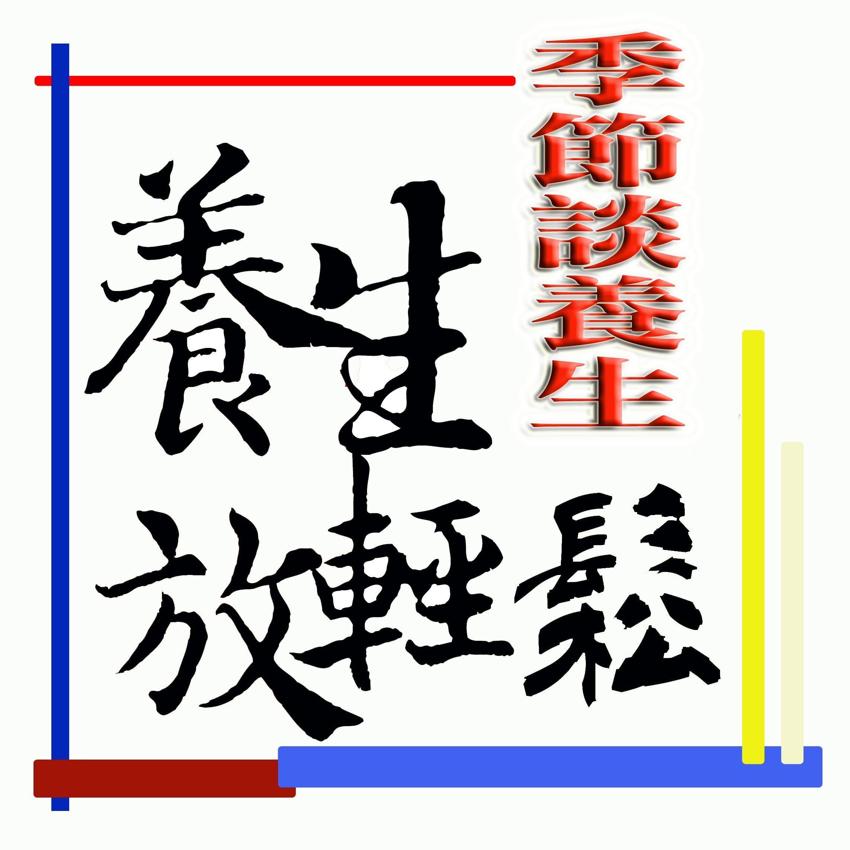 20190605 Ex.6 季節談養生(芒種如何養生與注意事項)+(大黃)