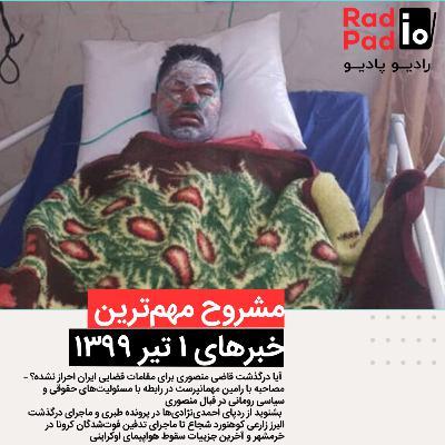 بررسی ابعاد حقوقی مرگ غلامرضا منصوری - 99.04.01