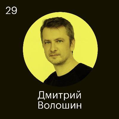 Дмитрий Волошин, Otus.ru: Я верю, что рекрутинг через образование очень полезен для компании
