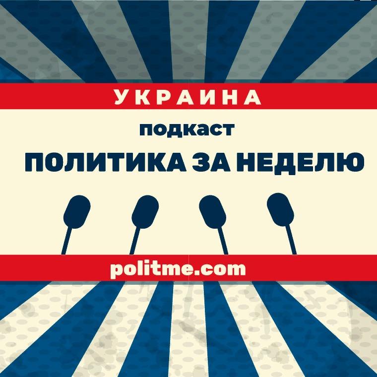 Политика за неделю - Зеленский, Порошенко, Нарик, Томос