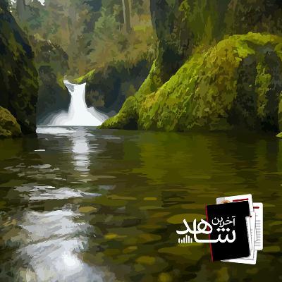 رودخانه سبز (2) - شهوت و نفرت