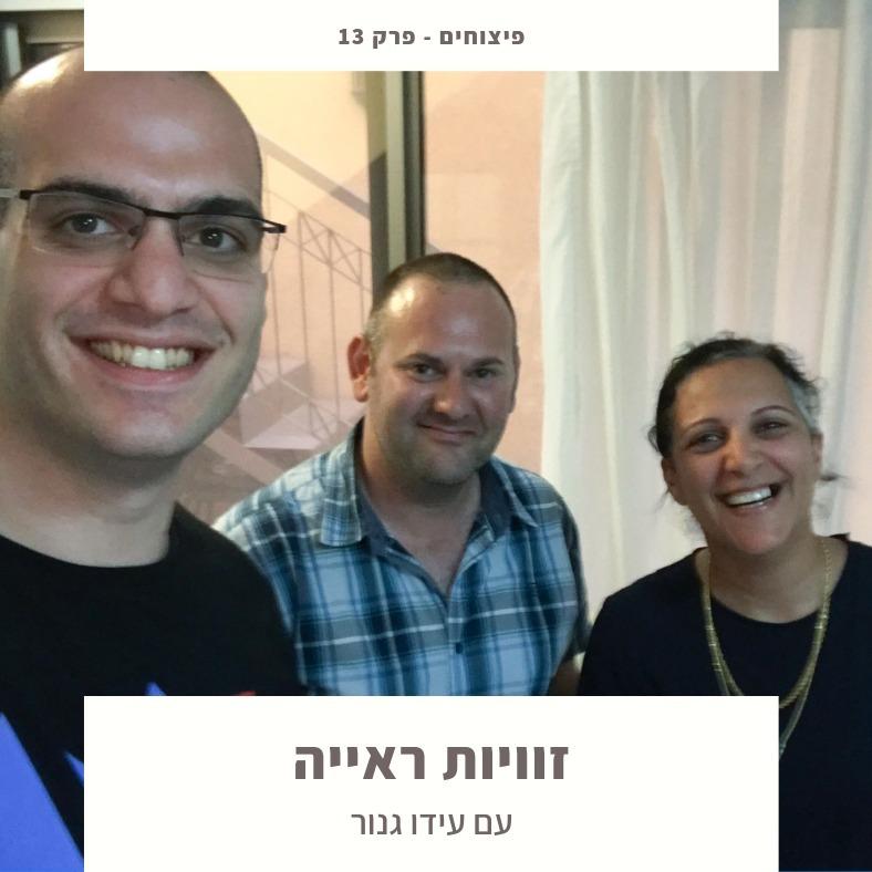 פיצוחים - זוויות ראייה עם עידו גנור - פרק 13