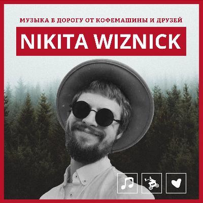 Музыка в дорогу от Кофемашины. Эпизод 1. Nikita Wiznick