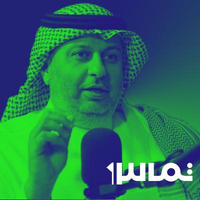 16: الاستثمار الرياضي مع الأمير عبدالله بن مساعد