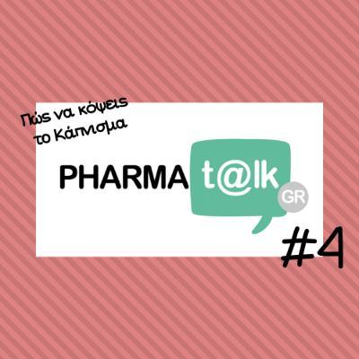 PharmaTalkGR #4 - Πώς να κόψεις το κάπνισμα