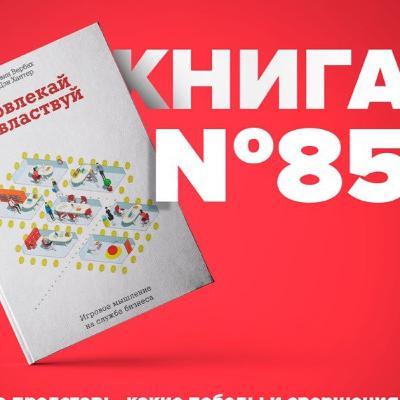 Книга #85 - Вовлекай и властвуй. Игровое мышление на службе бизнеса. Геймификация