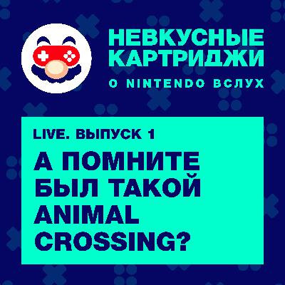 Live: А помните был такой Animal Crossing?
