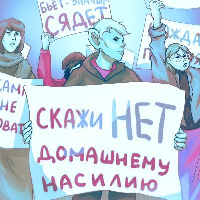 Домашнее насилие и феминизм — Ася Новкунская