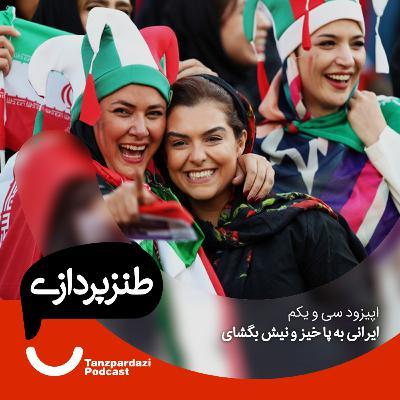 31- ایرانی به پا خیز و نیش بگشای