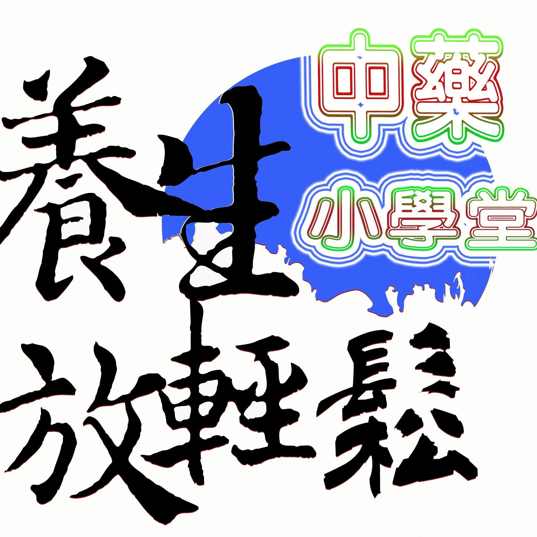 20190424 SS2 中藥小學堂 (三七)