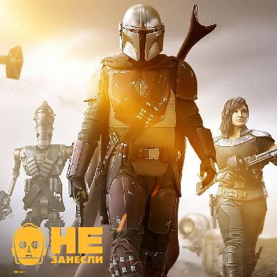 «Не занесли» 112. Jedi: Fallen Order, «Мандалорец», «Доктор Сон» и снова Death Stranding