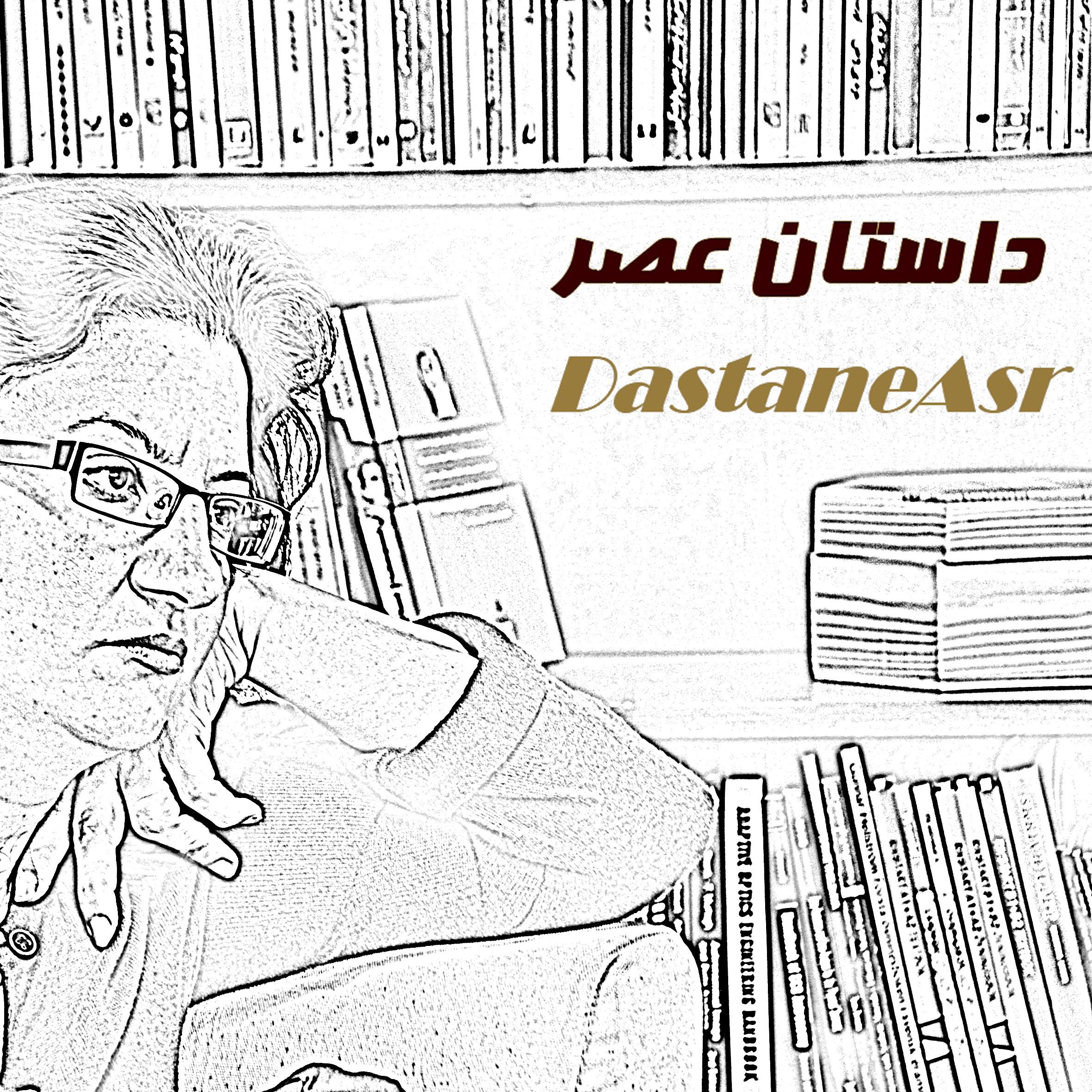 DastaneAsr