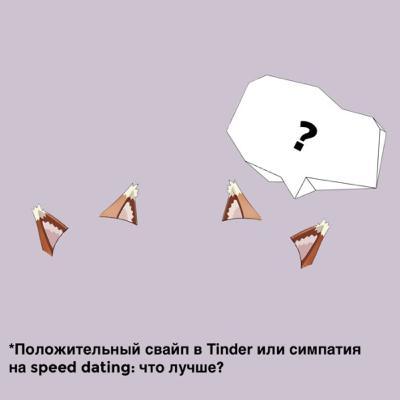 Положительный свайп в Tinder или симпатия на speed dating: что лучше?
