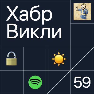 Spotify в России, как вести блог, зачем нужен санскрин, фиктивный блокчейн в электронном голосовании