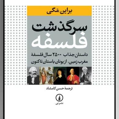 بخش نهم کتاب سرگذشت فلسفه - براین مگی