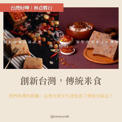 台灣好呷|創新台灣,傳統米食|林貞粿行