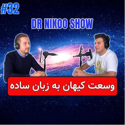 وسعت کیهان به زبان بسیار ساده Dr nikoo show #32