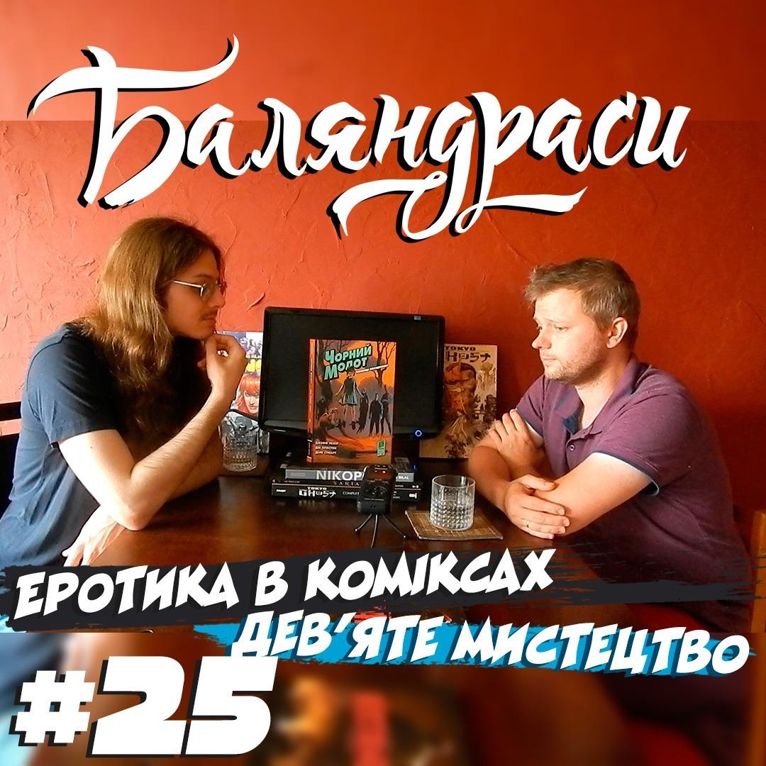 Баляндраси #25 - Ярослав Мішенов