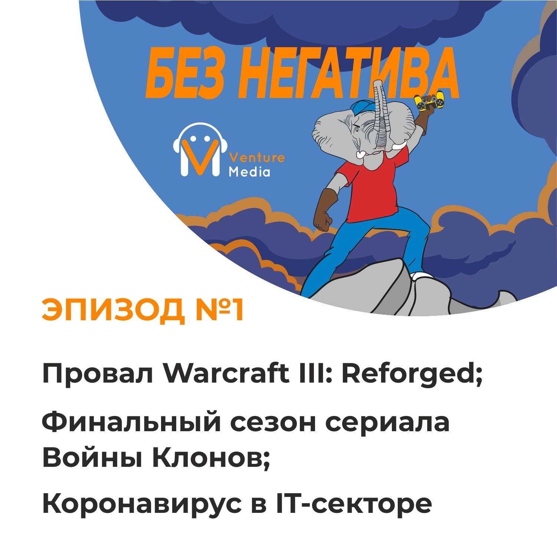 Warcraft III: Reforged. Финальный сезон Войны Клонов. Коронавирус в IT-секторе. 1917