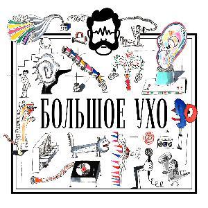 Большое ухо. День рождения «Глаголев FM». В гостях Театр.doc