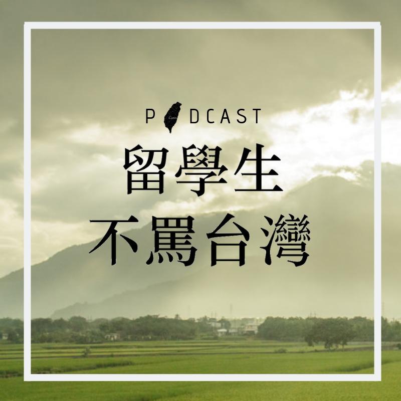 留學生不罵台灣:懷哲的Podcast