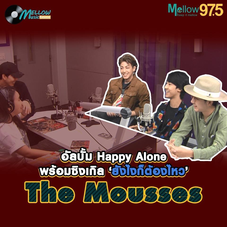 ยังไงก็ต้องไหว ! The Mousses กลับมาอีกครั้งพร้อม EP อัลบั้มใหม่ | Music Releases EP.54