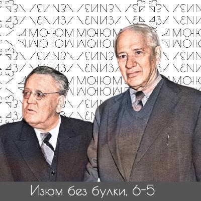#6-5 Как у нас появилась детская литература; Познер — Бродский — Маршак — Чуковский