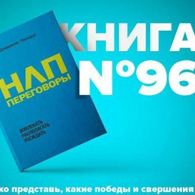 Книга #96 - НЛП переговоры. Вовлекать, располагать, убеждать | Навыки эффективной коммуникации