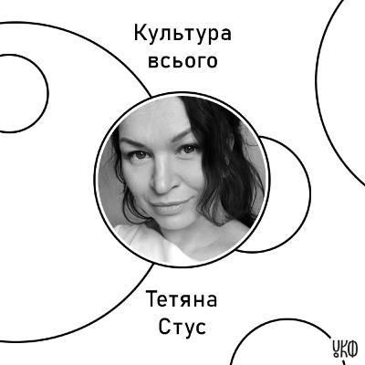42. Тетяна Стус. Культура дитячої літератури