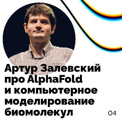 Артур Залевский, про AlphaFold и компьютерное моделирование биомолекул