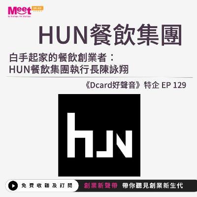 EP129 白手起家的餐飲創業者:HUN餐飲集團執行長陳詠翔|《Dcard好聲音》特企:餐飲創業Q&A