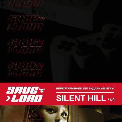 SAVE/LOAD #4  Silent Hill, часть 4