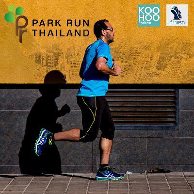 FIRST STEP - EP097 วิ่งสร้างสุขกับ Park Run Thailand