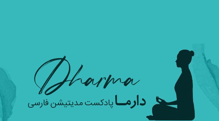 پادکست مدیتیشن فارسی دارما   Dharma Meditation Podcast