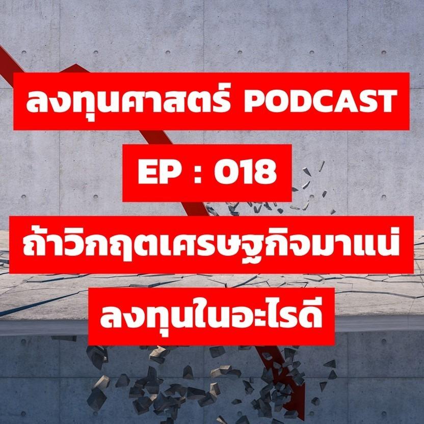 ลงทุนศาสตร์ PODCASTEP 018 : ถ้าวิกฤตเศรษฐกิจมาแน่ ลงทุนในอะไรดี