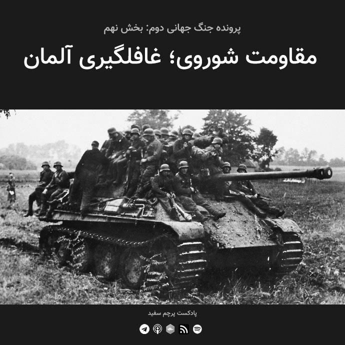 قسمت ۹ - پرونده جنگ جهانی دوم: مقاومت شوروی؛ غافلگیری آلمان
