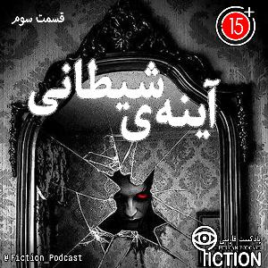 قسمت سوم: آینه ی شیطانی