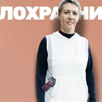 🎙️#S03E07 Ольга Осканова: телохранитель, массажистка, баскетболистка
