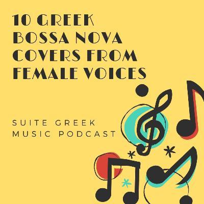 S02E30: 10 bossa nova Ελληνικές διασκευές τραγουδιών που ερμηνεύουν γυναίκες