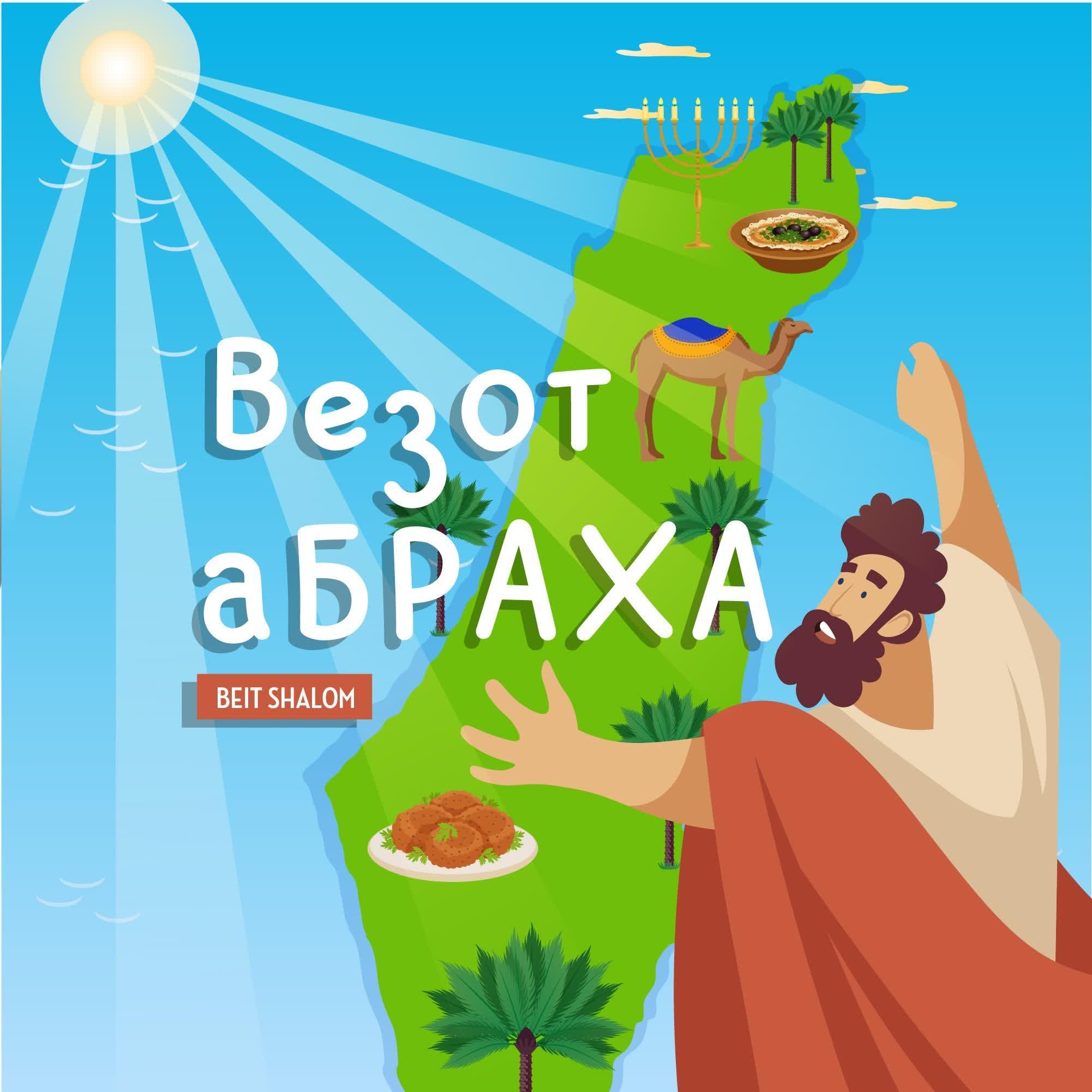 """Везот а-Браха 5780 """"Он стал Царем над Йешуруном"""". (А.Огиенко, 21.10.2019)"""