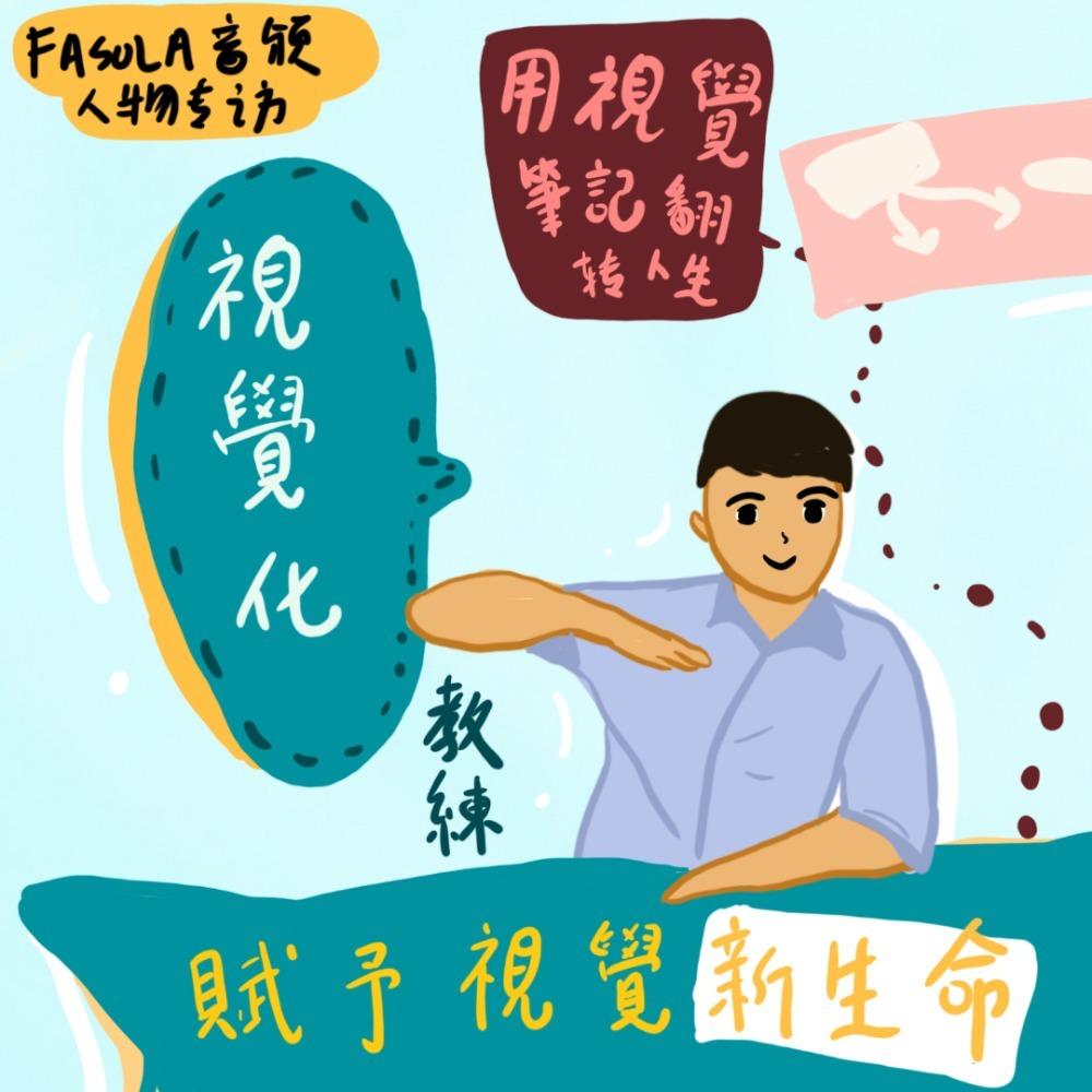 台湾视觉化教练邱奕霖-翻转人生的记录,思维体验