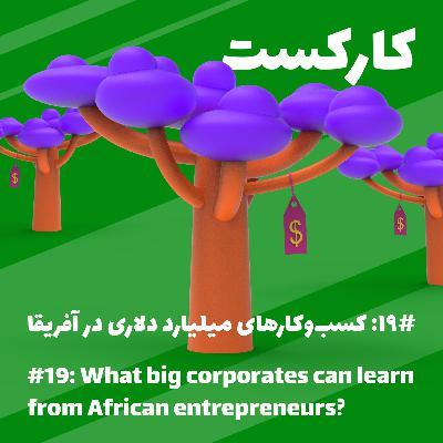 19: What big corporates can learn from African entrepreneurs? - کسب و کارهای میلیارد دلاری آفریقا