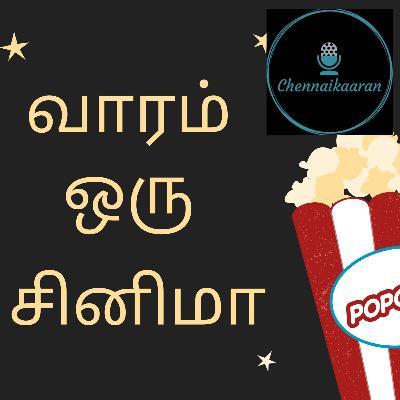 EP 7 - Vaaram oru Cinema - Jogwa (Marathi)