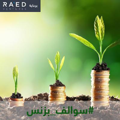 سالفة الاستثمار في المشاريع الناشئة