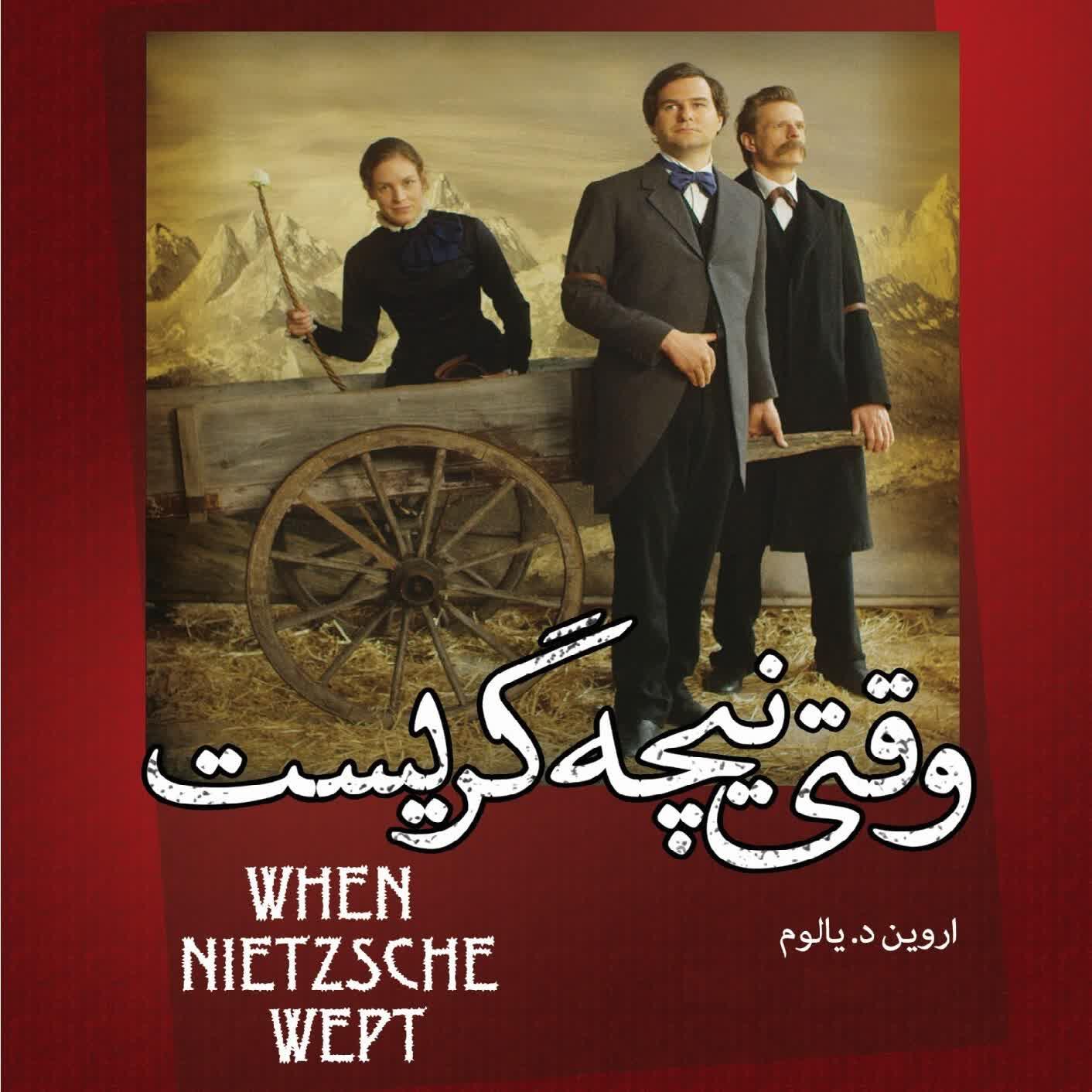 وقتی نیچه گریست - When Nietzsche Wept