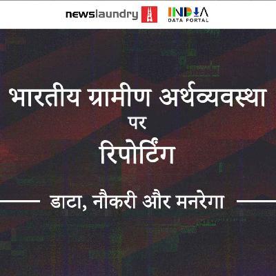 वेबिनार: ग्रामीण अर्थव्यवस्था के डाटा का संग्रह है इंडिया डाटा पोर्टल
