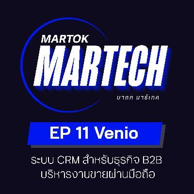 MTMT011: Venio CRM ระบบ CRM สำหรับธุรกิจ B2B บริหารงานขายผ่านมือถือ