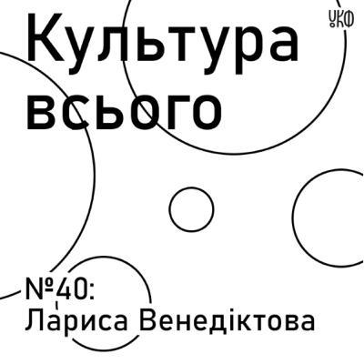 40. Лариса Венедіктова. Культура сучасного мистецтва